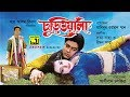RootBux.com - Churiwala | চুড়িওয়ালা | Ferdous & Madhumita | Bangla Full Movie