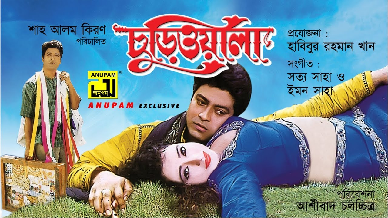 Churiwala | চুড়িওয়ালা | Ferdous & Madhumita | Bangla Full Movie