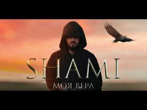 SHAMI - Моя вера ( 1 hour )