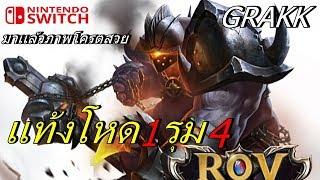 ROV GRAKK เเท้งโหด1รุม4 Nintendo Switch