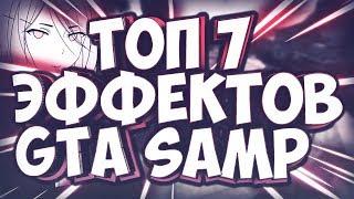 ТОП 7 ПРИВАТНЫХ ЭФФЕКТОВ для GTA SAMP 0.3.7 // ЛУЧШИЕ МОДЫ ДЛЯ GTA SA