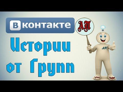 Истории от сообществ в ВК (Вконтакте)