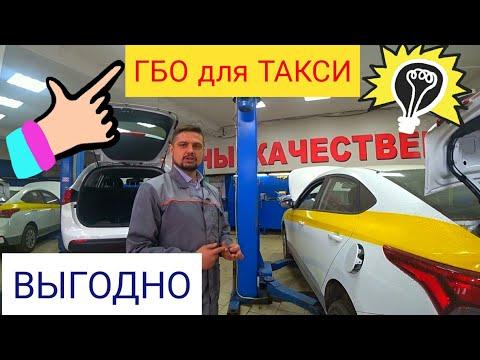 Таксисты и таксопарки перейдут на газ до конца года | ГБО в Москве со скидкой для такси