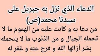 أقوى دعاء مستجاب نزل به جبريل على سيدنا محمد من دعا به فرج الله همه و غفر ذنبه بإذن الله