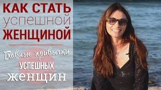 видео Истории успеха женщин
