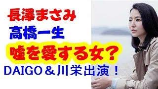 (動画概要) 長澤まさみ、高橋一生、吉田鋼太郎が共演する「嘘を愛する...