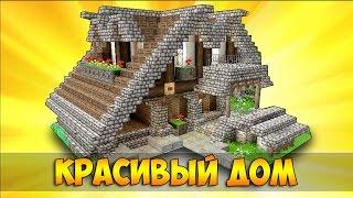 Красивый дом в Майнкрафт-как построить- ч.1