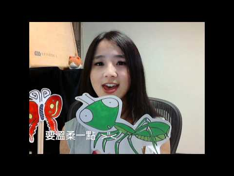 人兒妹(暉倪) 自創歌曲--螳螂寶貝
