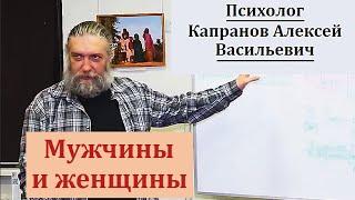 Мужчины и женщины. Психолог Капранов А.В.