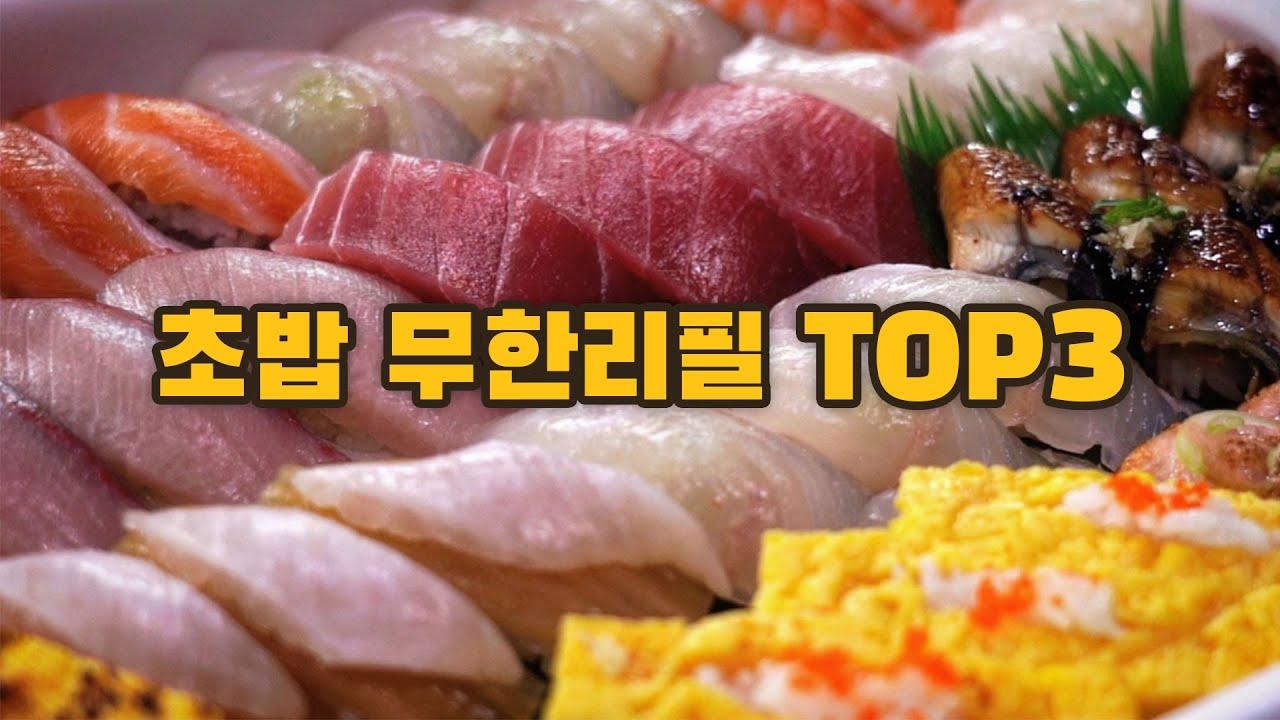 직접 선정한 초밥 무한리필 TOP3를 공개합니다!! (※역대 초밥뷔페 총정리)