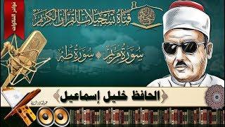 الحافظ خليل اسماعيل -   سورة مريم و طه