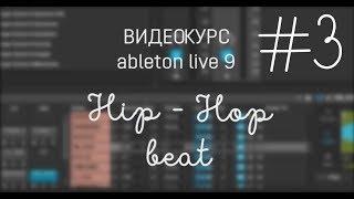 Курс: Как написать Hip Hop бит в ableton live? Урок 3.