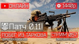 🎮 [ЗАПИСЬ 30.12.18] Escape From Tarkov! - Группой!
