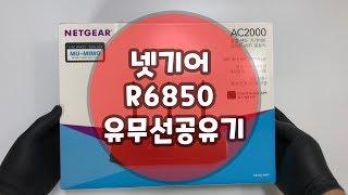 Netgear R6850 유무선공유기 - 언박싱