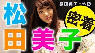 【松田美子】密着! ▽プロフィール 松田美子(まつだみこ) 身長:157cm...
