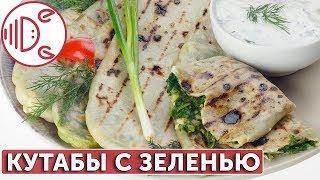 Кутабы с зеленью   Готовим вместе - Деликатеска.ру
