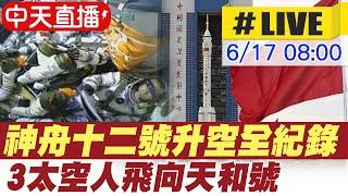 【中天直播#LIVE】神舟十二號準時升空 陸3太空人飛往天和號 @中天電視 20210617