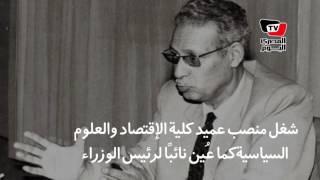 «زي النهارده».. اغتيال رفعت المحجوب 12 أكتوبر 1990