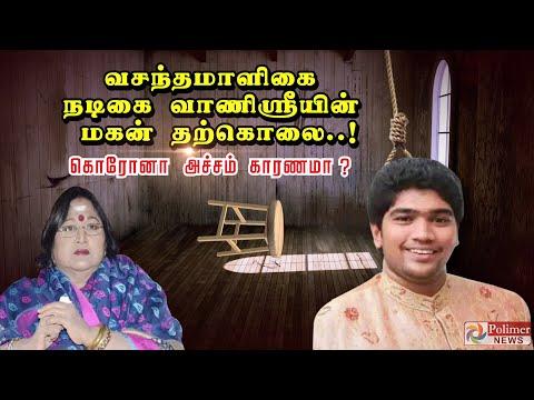 வசந்தமாளிகை நடிகை வாணிஸ்ரீயின் மகன் தற்கொலை..!  கொரோனா அச்சம் காரணமா?   Actor Vanisri's Son Suicide