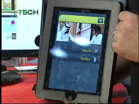 i-Tech: GITEX Dubai 2010, Part 2 of 5