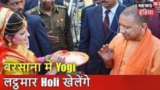बरसाना में Yogi लट्ठमार Holi खेलेंगे | Holi 2018 | Breaking News | News18 India