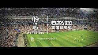 世足直播怎麼看?愛爾達 ELTA TV 訂閱/退訂教學及注意事項