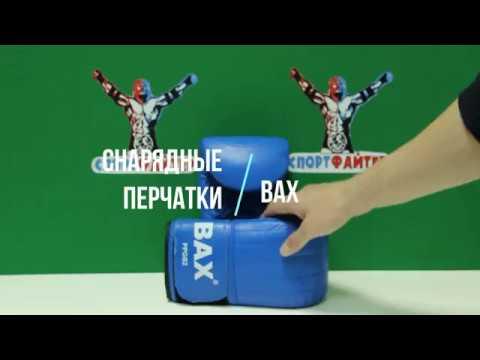 Снарядные перчатки Bax синие. Обзор от магазина Спортфайтер.