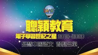 Publication Date: 2020-07-16 | Video Title: 2019-2020 聰穎教育電子學習世紀之星 啟慧中國語文