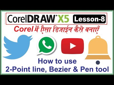 Learn CorelDraw in hindi tutorial 8 how to use 2 point line, bezeir tool, pen tool in coreldraw