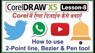 Learn CorelDraw in hindi tutorial 8 how to use 2 point line, bezeir tool, pen tool in coreldraw