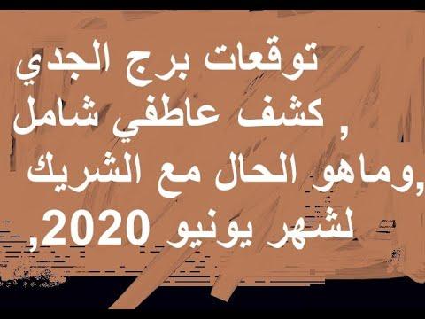 توقعات برج الجدي 2020 الدليل