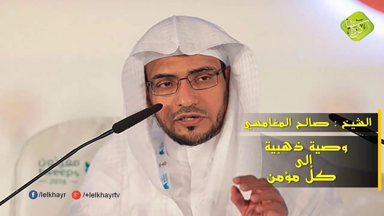 رسالة قصيرة للشيخ صالح المغامسي اسمع لعلها تنفعك Cheikh Salah Al Maghamsi Youtube