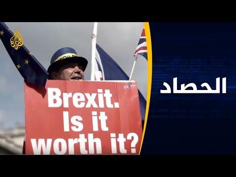 الحصاد- رفض انسحاب بريطانيا من الاتحاد الأوروبي  - نشر قبل 7 ساعة