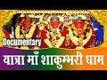 Download Yatra || Shakumbhri Devi Dham || 51 Shaktipeeth || Story Of  Ma Shakumbhri #Ambey Bhakti MP3 song and Music Video