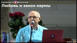 Любовь и закон кармы Торсунов О.Г.  02 Одесса  10.02.2019