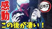 動画 鬼滅の刃 27話