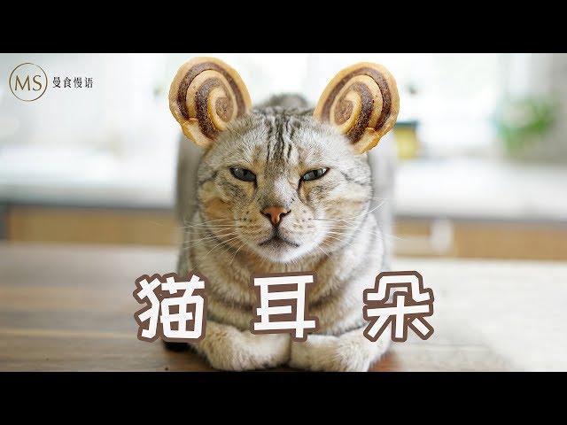 [Eng Sub]Deep-fried sweet and salty cookie 学会这道小零食,无辜的猫咪再也不会失去耳朵【曼食慢语】*4K