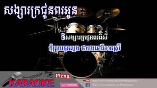 សង្សារក្រជូនពរអូន - ភ្លេងសុទ្ធ - [Pleng Karaoke] Khmer Instrumental Only