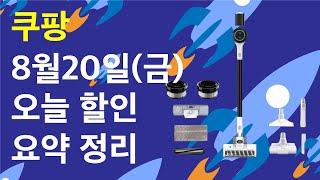 8.20(금) - 디베아 차이슨 무선청소기 2021년형…