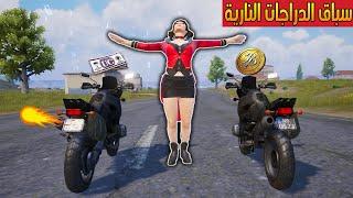 فلم ببجي موبايل : سباق الدراجات النارية !!؟ 🔥😱