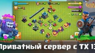 Clash Of Clans НОВЫЙ ПРИВАТНЫЙ СЕРВЕР! (Скачать)