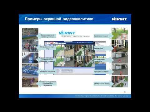 Технологии Verint для безопасности и повышения эффективности работы