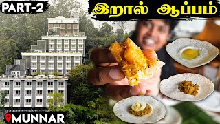 இறால் ஆப்பம் in 5 Star Hotel - Chandy's Windy Wood Resort @ Munnar - Irfan's View