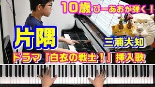 【10歳】片隅/三浦大知/ドラマ『白衣の戦士!』挿入歌