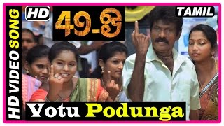 49 O Tamil Movie | Scenes | Election campaign  Votu Podunga Song | Goundamani
