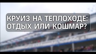 видео Речные круизы по Дону