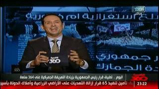 احمد سالم: خلينا الاول نعرف يعنى ايه سلعة استفزازية!