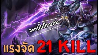 Kassadin - แรงขนาดนี้ไปเล่นคนเดียวเถอะ ! | สตีมย้อนหลัง | League of Legends