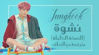 Jungkook (BTS) - Euphoria - Arabic Sub + Lyrics [مترجمة للعربية مع النطق]