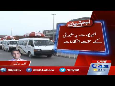 Qatar royal family reached Lahore from Doha